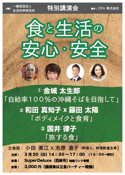 3月20日講演forWEB-01